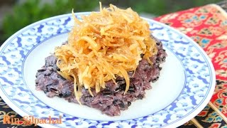 How to make Thai Black Sticky Rice with Sweet Coconut ข้าวเหนียวดำหน้ากระฉีก