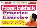 Present Indefinite Tense (Simple Present Tenses) Practice Exercise I Learn English Grammar Lesson