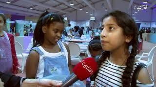 #x202b;رسالة صيف البحرين | 12-8-2018#x202c;lrm;