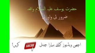 Hazrat Yousaf A  S waqia part 3 (pushto)