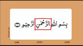 Learn Quran in English Surah 001 Al Fateha The Opening Learn word by word translation