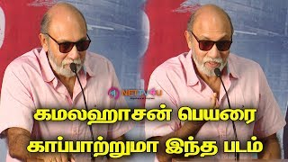 Actor Sathyaraj Talk About Kamal Hassan Sathya Movie Title Issue Sathya Audio Launch