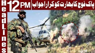 Army Kills Indian Soldiers in Reaction of LOC Firing - Headlines 12 PM - 16 February - Express News