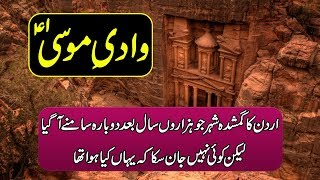City Of Hazrat Musa A S Petra Jordan History - History And Tourism In Urdu