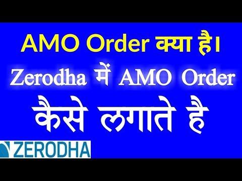 What is AMO(after Market Order)?Amo order in Zerodha,sharekhan,upstocks.
