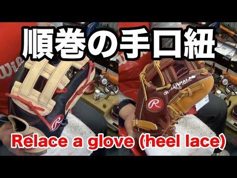 手口紐(順巻)Relace a glove (heel lace) #1574