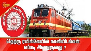 அரசு வேலைவாய்ப்புகள்  எப்படி பதிவு செய்வது?   Employment   Government Jobs   Tamil News   Sun News