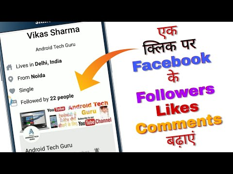How to increase Followers Likes Comments on Facebook//Tech Guru