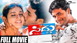 Siddu-ಸಿದ್ದು | Ugramm Sri Murali | Jahnavi | Kannada Full HD Movie | Romantic Movie