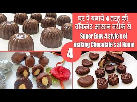 छुट्टियों मे बच्चों को करें खुश घर पे बनाये 4 आसान तरीके की चॉकलेट -5 min chocolate banane ki recipe
