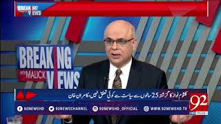 Breaking Views With Malick - 11 August 2017 - 92NewsHDPlus