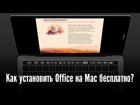 Как установить Microsoft Office на Mac бесплатно? (2017) (Word, PowerPoint, Excel, Outlook)