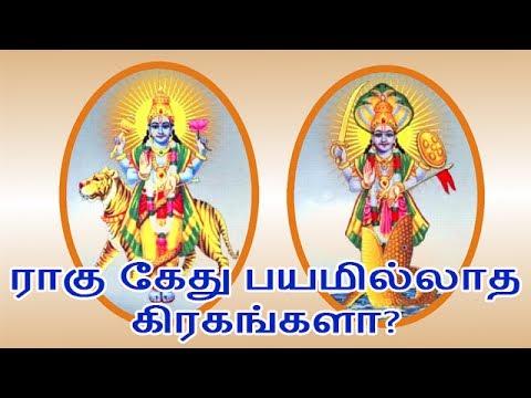 Raagu Bhagavan, Kedhu Bhagavan.