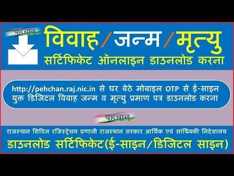 How To Download & Print Birth Death Marriage Certificates Online (विवाह/ जन्म / मुत्यु  प्रमाण पत्र)