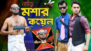 মশার কয়েলের কেরামতি | Bangla Funny Video | Family Entertainment bd | Desi Cid Comedy Video