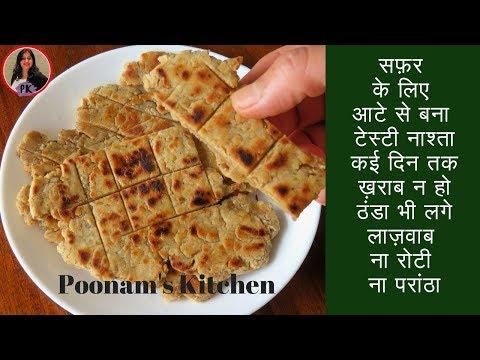 सफ़र के लिए आटे से बना नाश्ता, ना रोटी, ना परांठा, ना पूरी ना चीला/Black pepper koki|Poonam's Kitchen