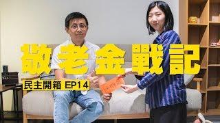 【呱吉】民主開箱EP14:敬老金戰記