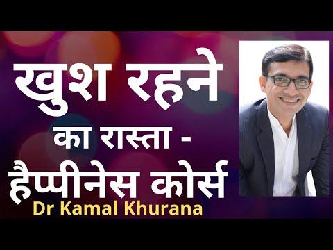 हैप्पीनेस कोर्स - खुशी भरे जीवन की रचना || कैसे खुश रहे || Kamal Khurana