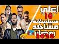 بالارفام | أعلى 10 مسلسلات مشاهدة رمضان فى رمضان 2020
