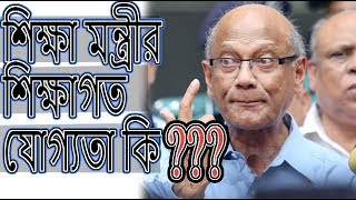 Education system of Bangladesh | Nurul islam nahid | Part 2 | Qualification Exposed | HSC especial