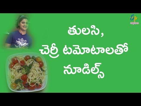 Basil & tomato noodles salad | Smoothies & Salads | 21st March 2018 | Full Episode | ETV Abhiruchi