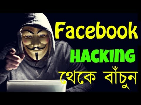 How to Protect your Facebook Account from Hackers  Bangla Tutorial  Secure your FB ID