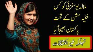 Secret Mission of Malala Yousafzai in Pakistan
