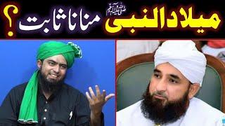 Kia 12-Rabi-ul-Awal Celebration ka JAWAZ QURAN say SABIT ??? by Engineer Muhammad Ali Mirza