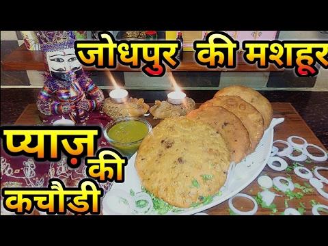 Rajasthani Pyaaz ki Kachori | Pyaz ki kachori recipe| jaipur ki pyaaz kachori | Snack| Pyaaz kachori