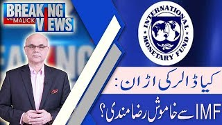 Breaking Views With Malik |Dollar sees highest-ever rise, jumps to Rs143.5 | 92NewsHD | 30 Nov 2018