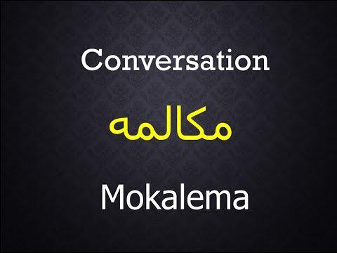 Conversation (introduction) in Farsi-Dari language مکالمه در زبان فارسی دری