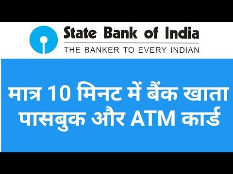Open bank account in 10 minutes,get passbook and atm card,instant bank account,