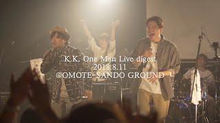 K.K. One Man Live digest(Long ver.) 2018.8.11@表参道GROUND