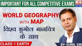 WORLD GEOGRAPHY - EARTH   विश्व भूगोल - पृथ्वी   CLASS 1  BY SUNIL SIR   ICS COACHING CENTRE