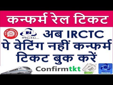 अब IRCTC पे वेटिंग नहीं कन्फर्म टिकट बुक करें  Get Confirm IRCTC Ticket without Tatkal Ticket 2018