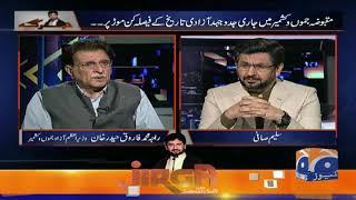 Kashmir Ke Hawale Se Hukumat-e-Pakistan Ki Karkardagi Se Mutmain Hain?