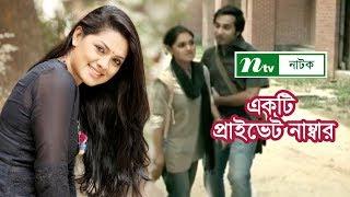 Ekti Private Number | একটি প্রাইভেট নাম্বার | Tisha | Shajal | NTV Special Natok