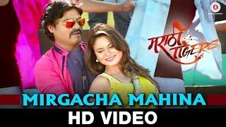 Mirgacha Mahina - Marathi Tigers | Anand Shinde | Mahesh & Kiran Sharad