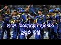 Download  🔥🔥 Cricket Fights of Sri Lankan Players (Part 1) - ❤️🔥 අපේ කොල්ලොන්ට මලපැන්න අවස්ථා (පළමු කොටස) MP3,3GP,MP4
