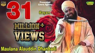 Maulana Alauddin Dhanbadi Bayan Part 1 Jais Shareef  2017  HD U P  India