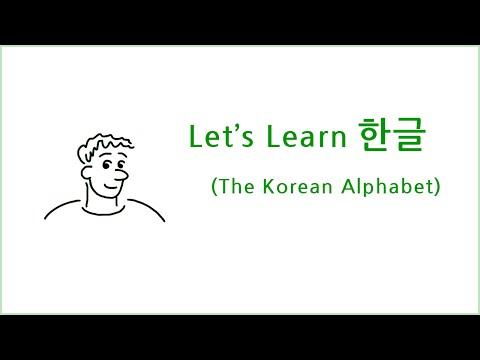 Let's Learn 한글 - The Korean Alphabet