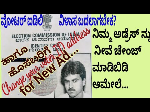 How to change address in voter ID card in kannada/New joiner/how to get voter ID on online/kannada