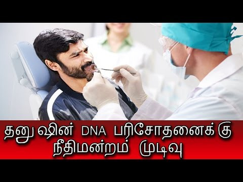 Dhanush DNA Test - Who is the Real Parents - தனுஷ் DNA Test எப்படி நடக்குது.