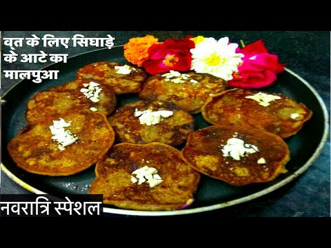 सिंघाड़ा के आटे का मालपुआ | Singhara banana malpua | Sugarfree and less oil malpua | Navaratri fast