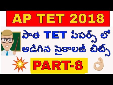ap tet 2018 previous year question paper with answers part-8 ||ap tet psychology classes