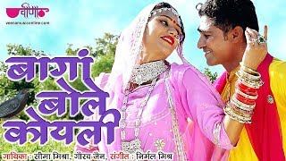 New Rajasthani Song 2018 | Baagan Bole Koyali HD | Seema Mishra | Nutan Gehlot