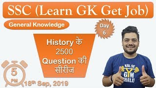 History के 2500 Question की सीरीज || SSC (CHSL/CGL) || Sandeep Sir GK || 5 PM || Day - 6 ||