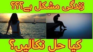 Zindagi Ki Mushkilat || Difficulties in life || Life Accessories || Islam Peace ||