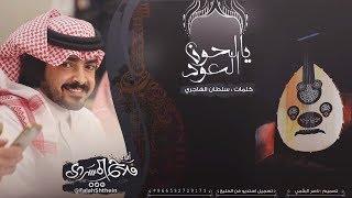 يالحون العود I كلمات سلطان الهاجري I ألحان و أداء فلاح المسردي - حصريأ 2019