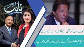 Night Edition | PM Imran promises ´whistleblower´ law to fight corruption | 7 Oct 2018 | 92NewsHD